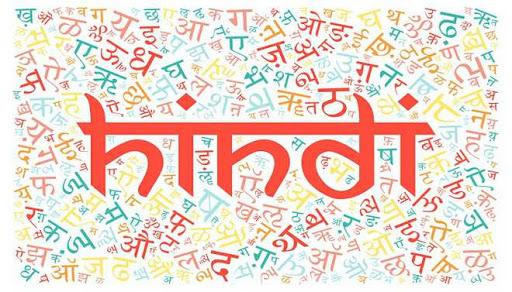 One Nation One Language